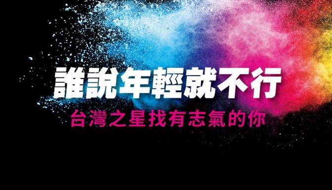 台灣之星電信股份有限公司