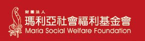 財團法人瑪利亞社會福利基金會高薪職缺