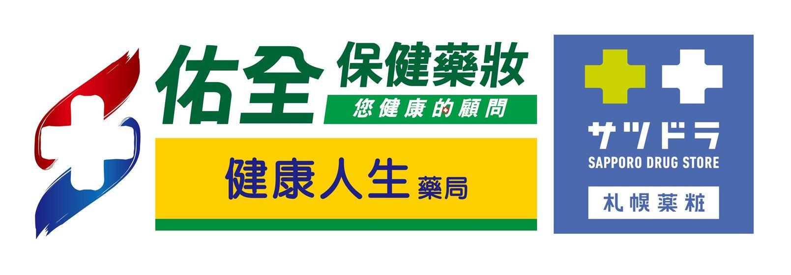 佑全保健藥妝店_勝霖藥品股份有限公司高薪職缺