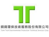 銅鐵環保技術服務股份有限公司高薪職缺