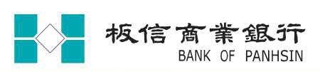 板信商業銀行股份有限公司