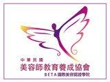 找工作中華民國美容師教育養成協會