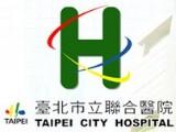 臺北市立聯合醫院高薪職缺