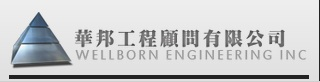 華邦工程顧問有限公司高薪職缺