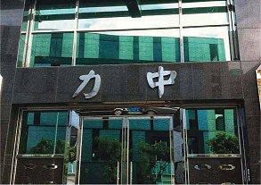 力中國際有限公司高薪職缺