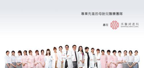 找工作禾馨婦產科診所