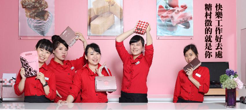 糖村麵包花園/糖村蛋糕坊 (笠豐食品有限公司)
