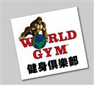 World Gym-香港商世界健身事業有限公司