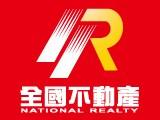 全國不動產經紀股份有限公司(台北總公司)高薪職缺