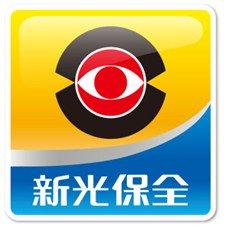 台灣新光保全股份有限公司 (新光保全)高薪職缺