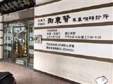 謝東賢耳鼻喉科診所高薪職缺
