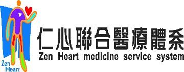 (仁心聯合醫療體系)漢坤國際醫藥股份有限公司高薪職缺