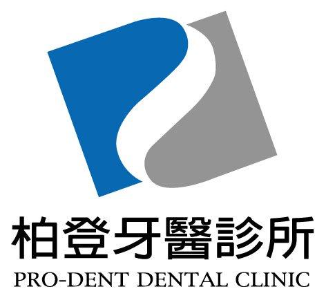 柏登牙醫診所高薪職缺