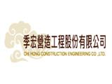 季宏營造工程股份有限公司高薪職缺