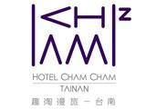 趣淘漫旅HOTEL CHAM CHAM_曾文育樂事業股份有限公司台南分公司