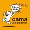 (cama cafe)咖碼股份有限公司
