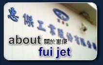惠傑工業股份有限公司高薪職缺