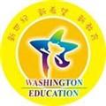 私立華盛頓語文文理短期補習班(私立華盛頓幼兒園)高薪職缺