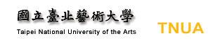國立臺北藝術大學高薪職缺