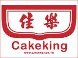 佳樂蛋糕( 京樂蛋糕食品有限公司)高薪職缺
