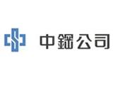 中國鋼鐵股份有限公司高薪職缺