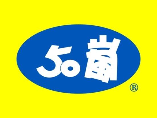 50嵐中區總部(雅嵐股份有限公司)高薪職缺