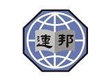 連邦國際專利商標事務所高薪職缺