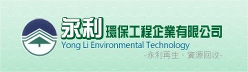 永利環保工程企業有限公司高薪職缺