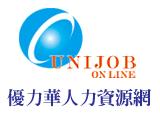 優力華人力資源管理顧問有限公司高薪職缺