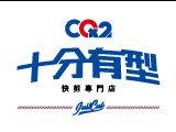 CQ2快剪專門店(新埔剪髮店)