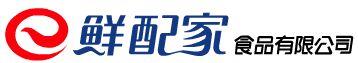 台灣鮮配家食品有限公司高薪職缺