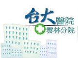國立臺灣大學醫學院附設醫院雲林分院(台大醫院雲林分院)高薪職缺