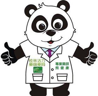 桂林活力藥師藥局高薪職缺