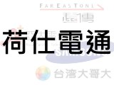 荷仕電信通訊聯盟_由鉅事業有限公司高薪職缺
