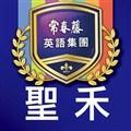 聖禾文理美語短期補習班高薪職缺