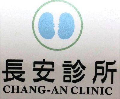 長安診所高薪職缺