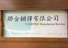 聯合翻譯有限公司高薪職缺