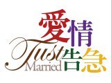 愛情告急Just Married婚禮設計