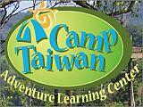 台灣探索體驗有限公司高薪職缺