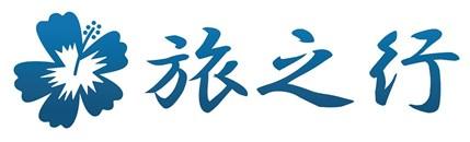 東洲旅行社股份有限公司