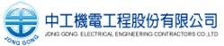 中工機電工程股份有限公司高薪職缺