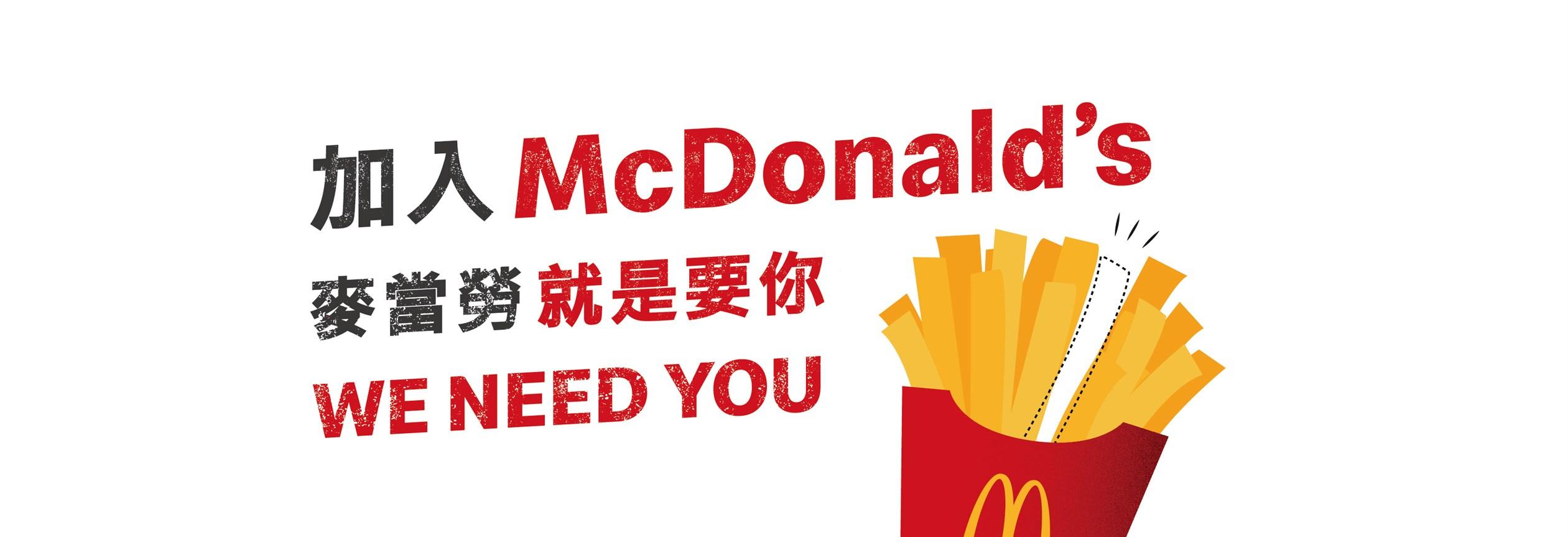 麥當勞授權發展商_和德昌股份有限公司