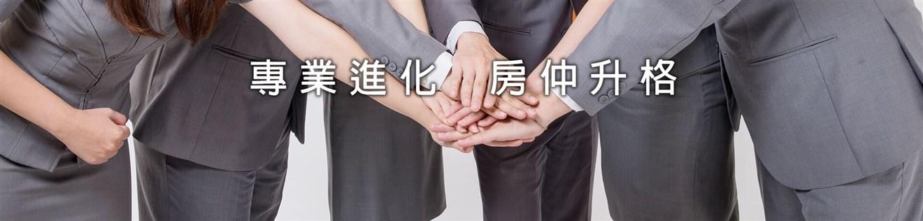 台灣房屋仲介股份有限公司(買屋知識家股份有限公司)