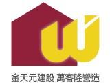 金天元建設股份有限公司高薪職缺