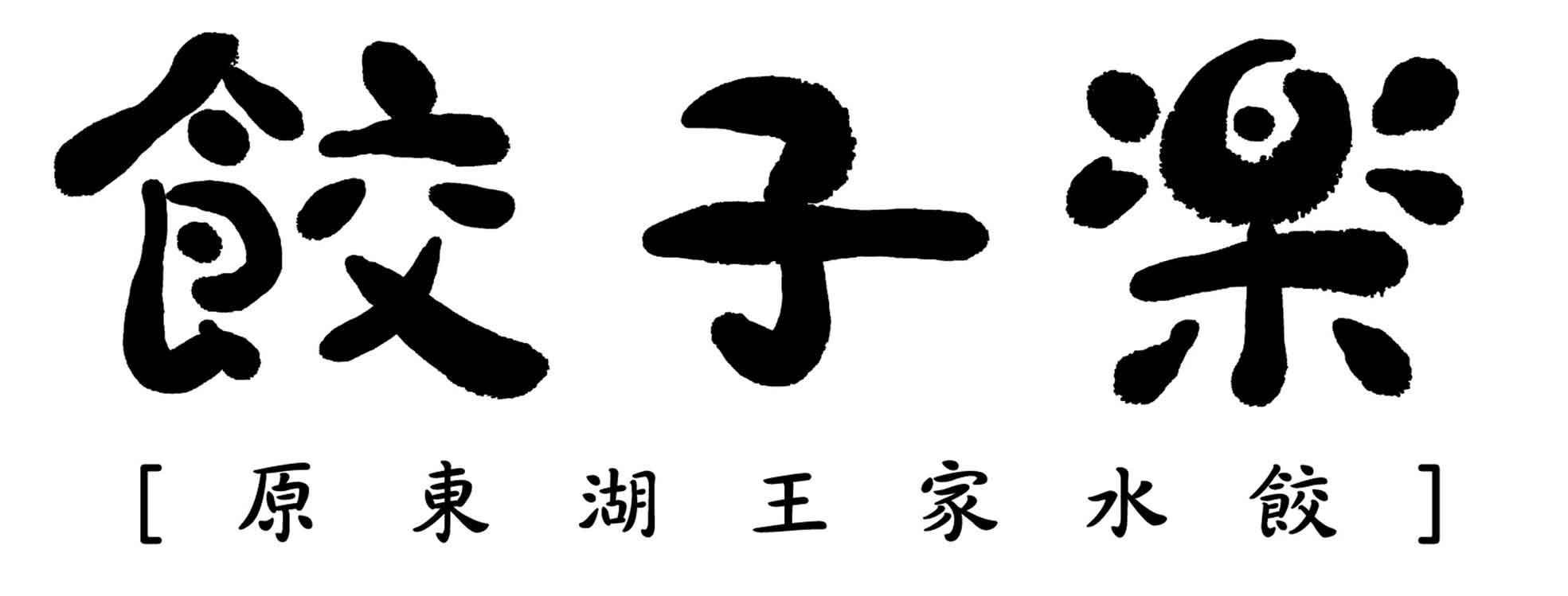 餃子樂(潤禧餃子館)高薪職缺