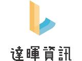 達暉資訊有限公司高薪職缺
