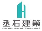 丞石建築開發有限公司高薪職缺