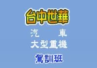 世華汽車(大型重機車)駕訓班高薪職缺