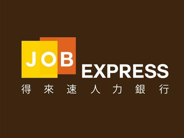匯林企業有限公司高薪職缺