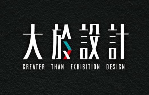找工作大於展覽設計有限公司